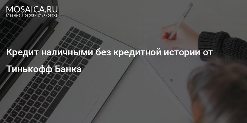 Банк ульяновск кредит наличными
