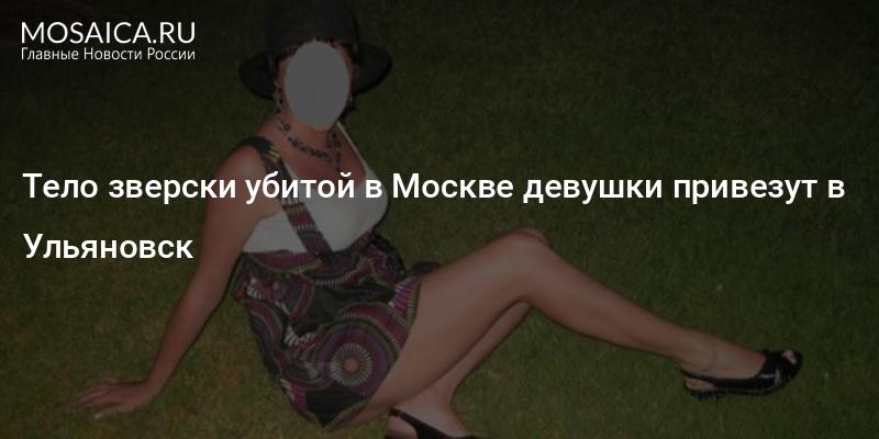 ульяновск девушки знакомства обсуждение