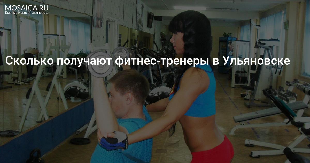 как стать фитнес инструктором с нуля в екатеринбурге