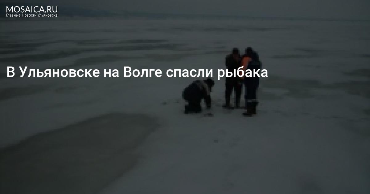 спасение рыбаков в тольятти
