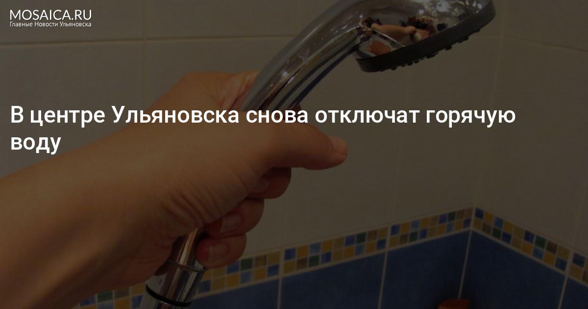 Когда дадут воду ульяновск 2018
