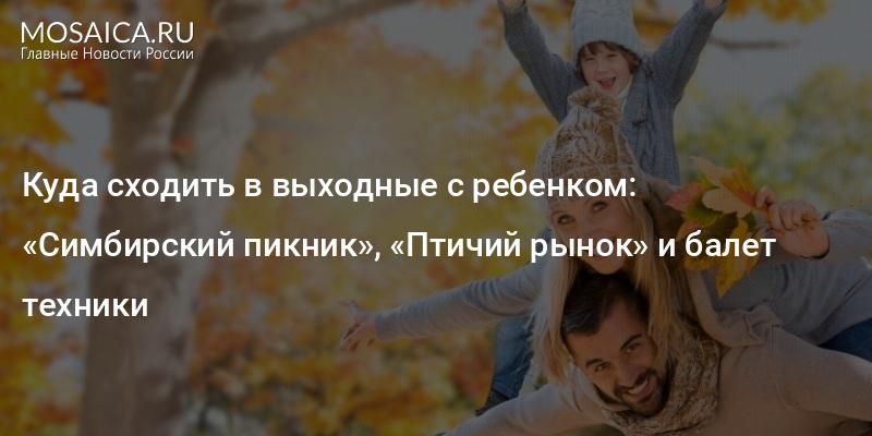 очень ветреную куда сходить с детьми ульяновск