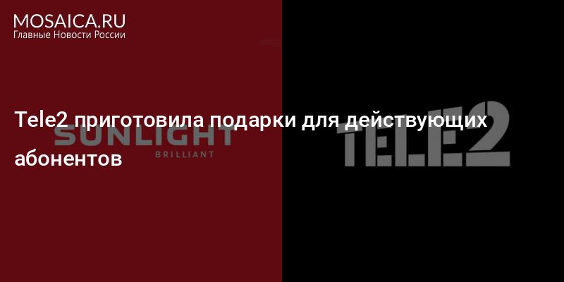 Ru tele2 ru sl подарок фото 61