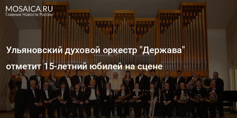 Поздравления духовому оркестру
