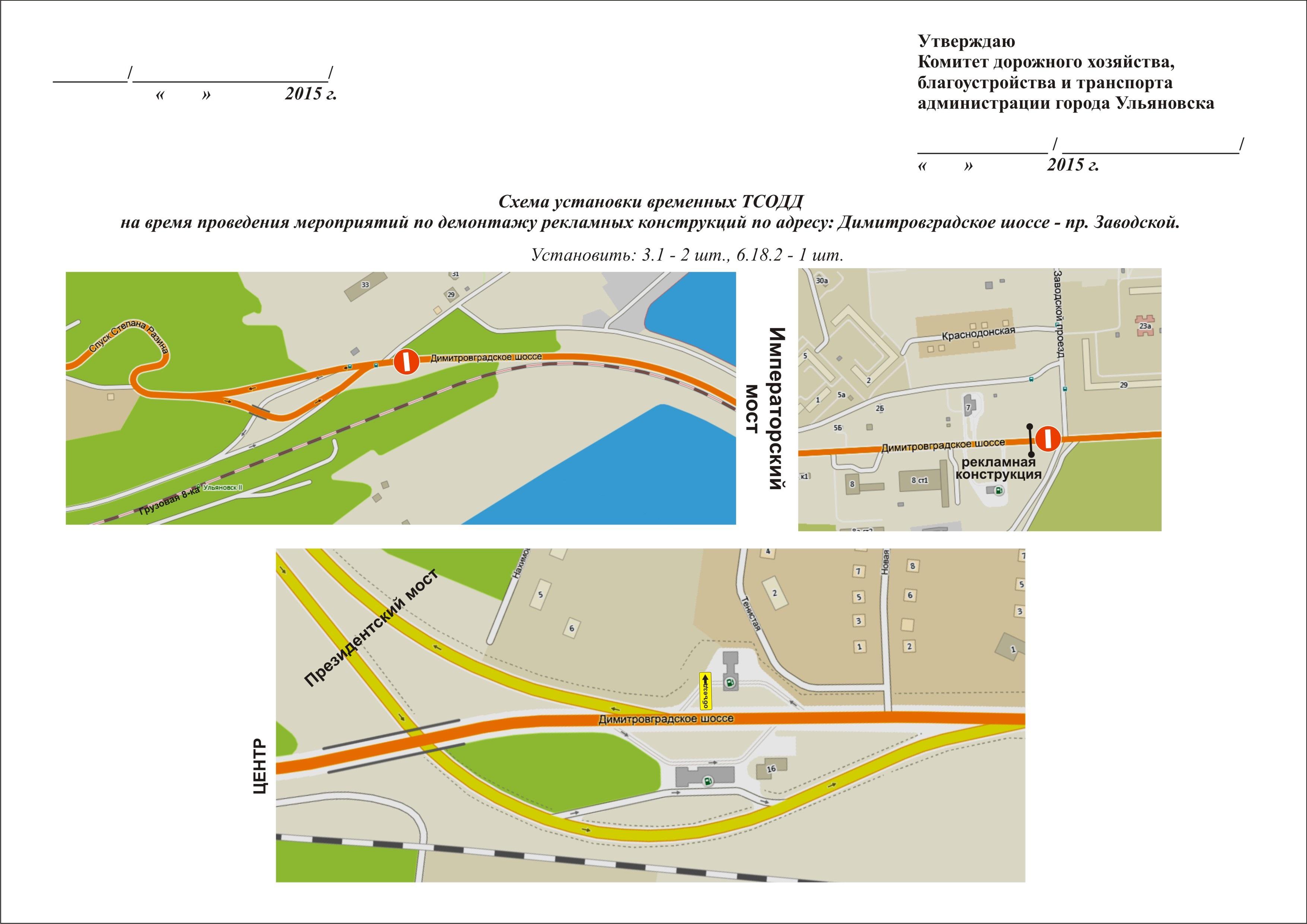 схема движения по улице юности г ульяновск
