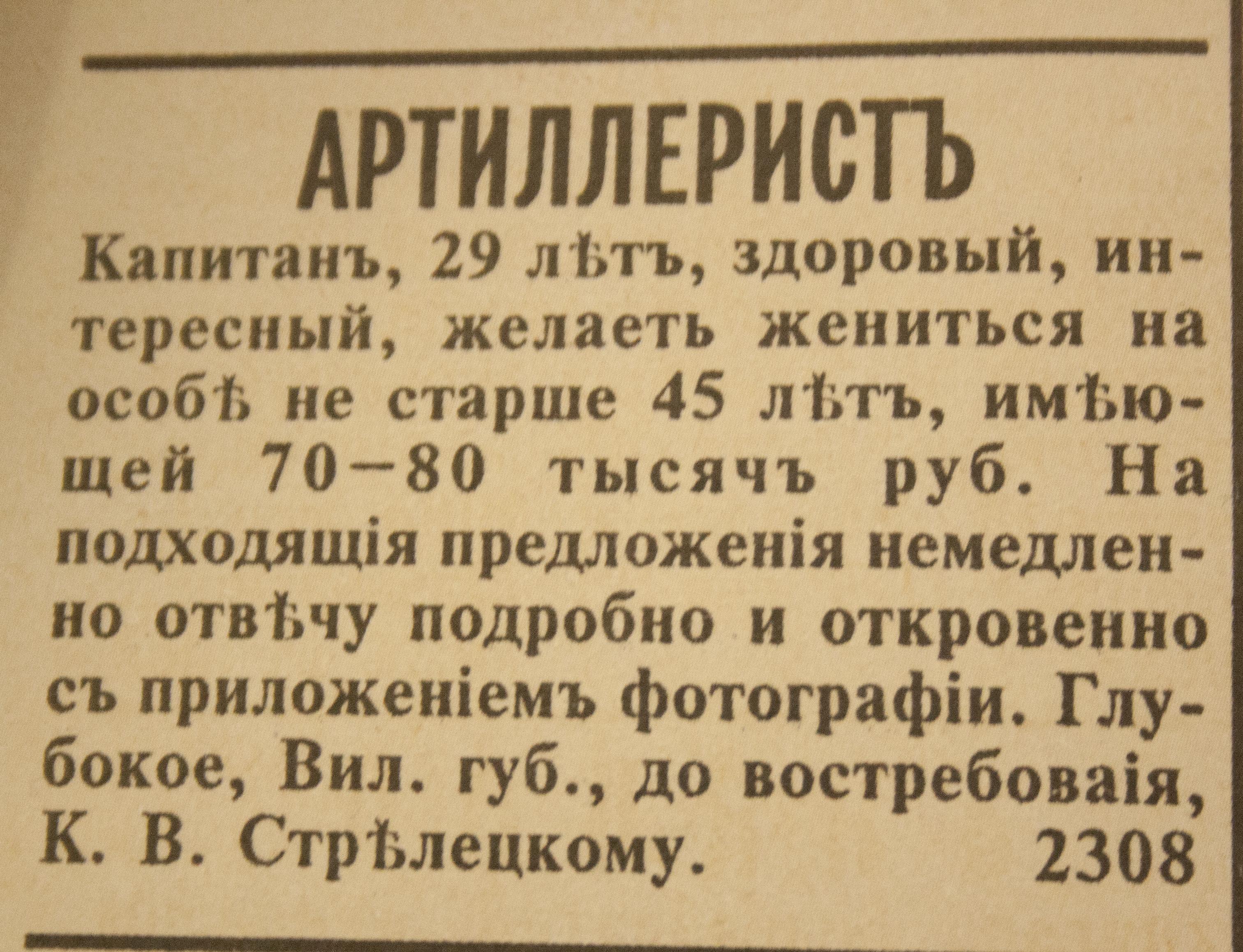 объявления знакомства из газеты